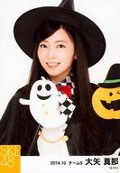 大矢真那/上半身/「ハロウィン2014」・「2014.10」個別生写真