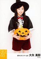 大矢真那/膝上・両手かぼちゃ/「ハロウィン2014」・「2014.10」個別生写真