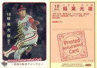 PA08 [インサートカード] : 稲葉光雄(金箔サイン入り)(/60)