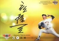 - [スペシャルインサートカード] : 高橋一三(直筆サイン入り)(/97)