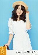 木下有希子/膝上・衣装白・左手帽子/「ワンピース衣装」/「2011.07」/個別生写真