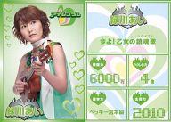 野中藍(緑川あい)/アイレンジャートレーディングカード