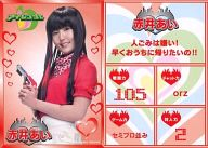 野中藍(赤井あい)/アイレンジャートレーディングカード