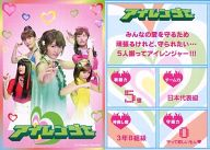 集合(5人)/アイレンジャートレーディングカード