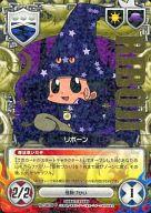 No108/09P : (ホロ)リボーン(金箔押し)