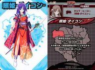 06 : 照姫-ダイコン-