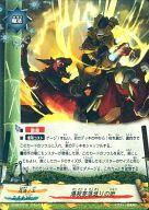 BT02/0018 [ガチレア] : 爆殺奈落送りの術