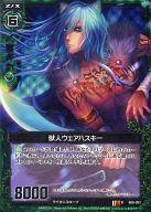 B08-093 [R] : 獣人ウェアハスキー(ホログラムレア)