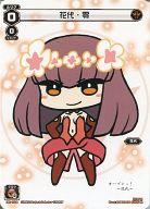 PR-014 [PR] : 花代・零