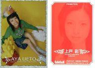 上戸彩/PROMOTION(ホイル仕様)(衣装緑・背景黄色)/VISUAL PHOTOCARD COLLECTION 上戸彩