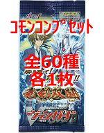 ◇カードファイト!!ヴァンガード ブースターパック 第16弾「竜剣双闘」コモンコンプリートセット