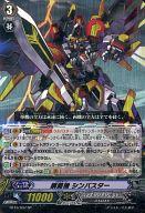 BT16/S07 [SP] : 鋼闘機 シンバスター