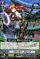 BT16/039 [R] : マシンガン・グロリア