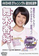 舞木香純/CD「ラブラドール・レトリバー」劇場盤特典