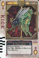 RC-005 : キックローカスト