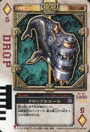 RC-019 : ドロップホエール