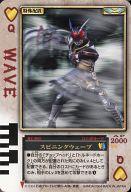 RC-041 : スピニングウェーブ