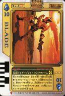 RC-185 : 仮面ライダーブレイドキングフォーム