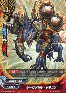 EB01/0029 [並] : ダージドリル・ドラゴン