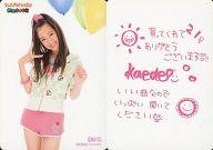 橋本楓/CD「無条件☆幸福」(PCCA-02965)特典トレカ