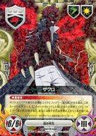 No.039/S1 [レア] : (ホロ)ザクロ