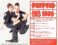 No. 1/12 : PUFFY/CD「Splurge」特典トレカ