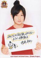 Hello! Project/西念未彩/上半身・Tシャツ赤・両手ボード・メッセージ「みんなの足を張っぱらないようにがんばる」/2010年秋季エッグ研修発表会~女優宣言~