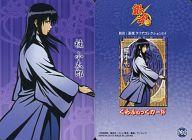 535 [ノーマルカード] : 桂小太郎