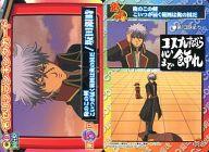 540 [ノーマルカード] : 名セリフランキングカード 第5位/坂田銀時