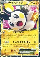 023/060 [RR] : (キラ)エモンガEX