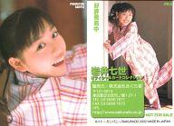 PR-2 : 岩井七世/プロモーションカード/LIMITED SERIES 岩井七世 オフィシャルカードコレクション