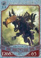 gr051R [R] : 威嚇する狼騎兵隊プラセ