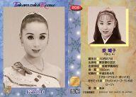 208 : 愛耀子/レギュラーカード...
