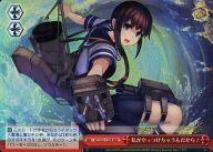 KC/S25-125R [RRR] : (ホロ)私がやっつけちゃうんだから!