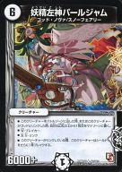 40/110 : 妖精左神パールジャム