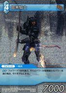 10-022C : (ホロ)暗黒騎士