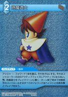 10-033C : (ホロ)時魔道士