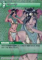 10-058U : (ホロ)マトーヤ