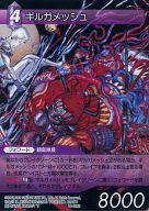 10-088S : (ホロ)ギルガメッシュ