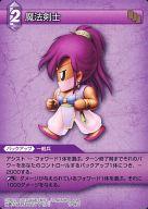 10-095C : 魔法剣士