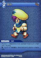 10-103C : (ホロ)薬師