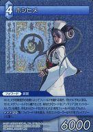 10-114S : (ホロ)ホシヒメ