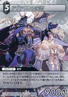 10-124R : アヴァロン大皇帝