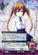 Ver.11.0/0941 [U] : 風戸 依瑠