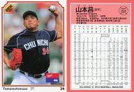 008 : 山本昌