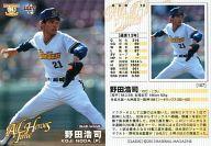 107 : 野田浩司