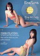 C-12 : 秋山莉奈/コスチュームカード(/260)/秋山莉奈 Rina Luna