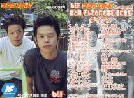 No.00034 : ダイアン/西澤裕介・津田篤宏/NEW FACEカード/「プロ芸人チップス アホうまソルト味」特典カード