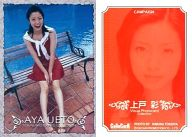 CAMPAIGN : 上戸彩/CAMPAIGN特典カード/VISUAL PHOTOCARD COLLECTION 上戸彩