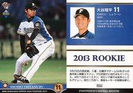 F02a [レギュラーカード] : 大谷翔平(投球)